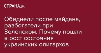 Обеднели после майдана, разбогатели при Зеленском. Почему пошли в рост состояния украинских олигархов