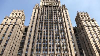 В МИД призвали Киев уважать выбор жителей Крыма и соблюдать территориальную целостность РФ