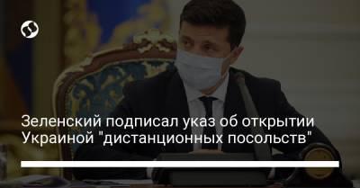 """Зеленский подписал указ об открытии Украиной """"дистанционных посольств"""""""