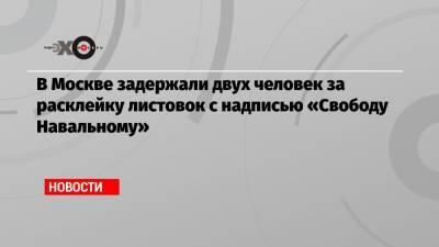 В Москве задержали двух человек за расклейку листовок с надписью «Свободу Навальному»