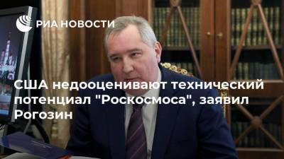 """США недооценивают технический потенциал """"Роскосмоса"""", заявил Рогозин"""