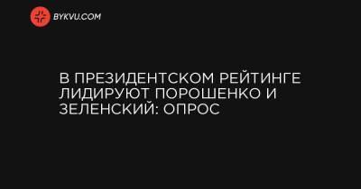 В президентском рейтинге лидируют Порошенко и Зеленский: опрос