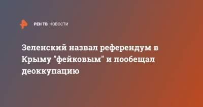 """Зеленский назвал референдум в Крыму """"фейковым"""" и пообещал деоккупацию"""