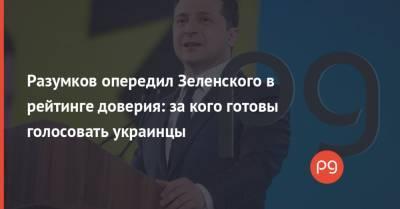 Разумков опередил Зеленского в рейтинге доверия: за кого готовы голосовать украинцы
