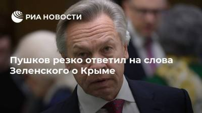 Пушков резко ответил на слова Зеленского о Крыме