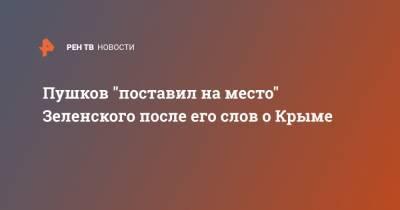 """Пушков """"поставил на место"""" Зеленского после его слов о Крыме"""