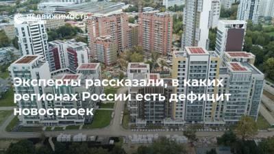 Эксперты рассказали, в каких регионах России есть дефицит новостроек