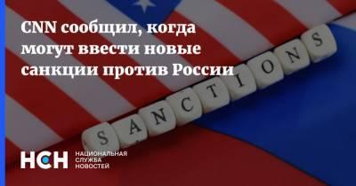CNN сообщил, когда могут ввести новые санкции против России