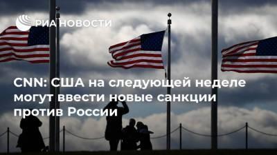 CNN: США на следующей неделе могут ввести новые санкции против России