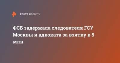 ФСБ задержала следователя ГСУ Москвы и адвоката за взятку в 5 млн