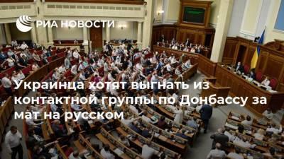 Украинца хотят выгнать из контактной группы по Донбассу за мат на русском
