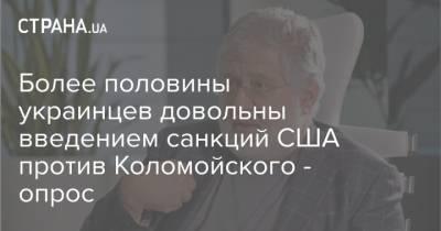 Более половины украинцев довольны введением санкций США против Коломойского - опрос