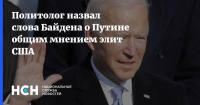 Политолог назвал слова Байдена о Путине общим мнением элит США