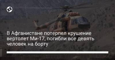 В Афганистане потерпел крушение вертолет Ми-17, погибли все девять человек на борту