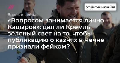 «Вопросом занимается лично Кадыров»: дал ли Кремль зеленый свет на то, чтобы публикацию о казнях в Чечне признали фейком?