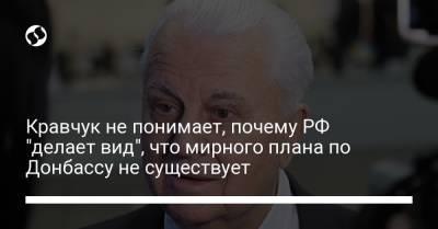 """Кравчук не понимает, почему РФ """"делает вид"""", что мирного плана по Донбассу не существует"""