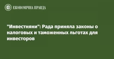 """""""Инвестняни"""": Рада приняла законы о налоговых и таможенных льготах для инвесторов"""