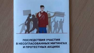 В школах Петербурга раздают листовки о наказании за участие в митингах