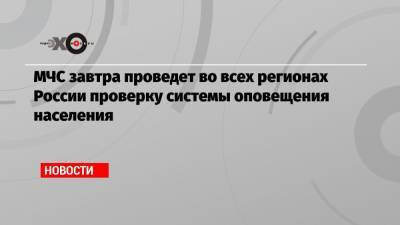 МЧС завтра проведет во всех регионах России проверку системы оповещения населения