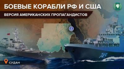 Как Вашингтон оправдывает наращивание военного присутствия в Судане