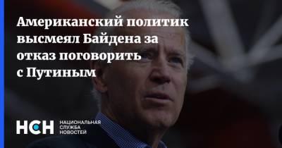 Американский политик высмеял Байдена за отказ поговорить с Путиным