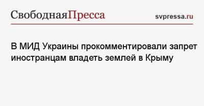 В МИД Украины прокомментировали запрет иностранцам владеть землей в Крыму