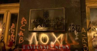 Националисты исписали оскорблениями офис Зеленского в Киеве