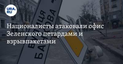 Националисты атаковали офис Зеленского петардами и взрывпакетами. Видео