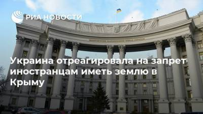 Украина отреагировала на запрет иностранцам иметь землю в Крыму