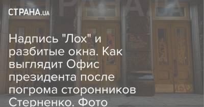 """Надпись """"Лох"""" и разбитые окна. Как выглядит Офис президента после погрома сторонников Стерненко. Фото"""