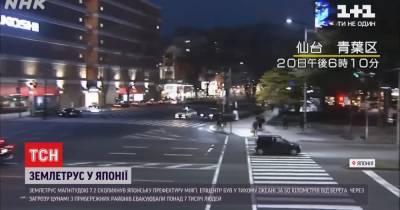 В Японии в результате мощного землетрясения пострадали девять человек: видео