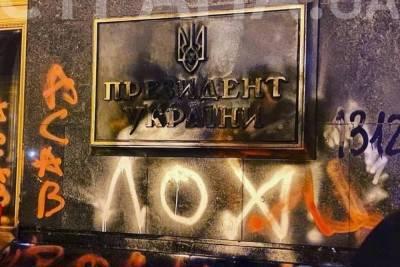 В Киеве националисты надругались над офисом президента Украины