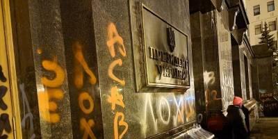 Нападение на офис Зеленского в Киеве - кто это сделал и правда ли погром заказал Порошенко - ТЕЛЕГРАФ