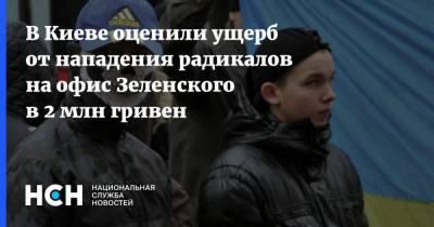 В Киеве оценили ущерб от нападения радикалов на офис Зеленского в 2 млн гривен