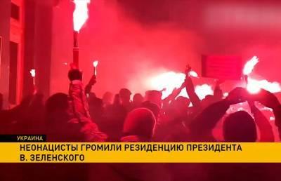 Неонацисты 2.0: в Киеве напали на резиденцию Зеленского
