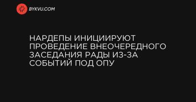Нардепы инициируют проведение внеочередного заседания Рады из-за событий под ОПУ