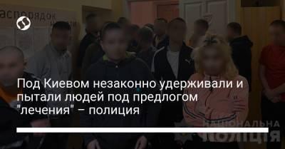 """Под Киевом незаконно удерживали и пытали людей под предлогом """"лечения"""" – полиция"""