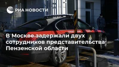 В Москве задержали двух сотрудников представительства Пензенской области