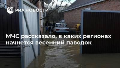 МЧС рассказало, в каких регионах начнется весенний паводок