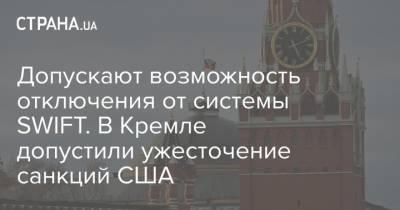 Допускают возможность отключения от системы SWIFT. В Кремле допустили ужесточение санкций США