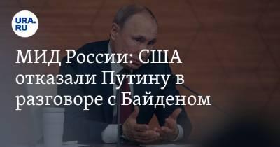 МИД России: США отказали Путину в разговоре с Байденом