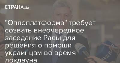 """""""Оппоплатформа"""" требует созвать внеочередное заседание Рады для решения о помощи украинцам во время локдауна"""