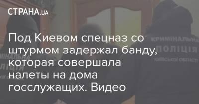 Под Киевом спецназ со штурмом задержал банду, которая совершала налеты на дома госслужащих. Видео