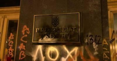 Очистку стен офиса Зеленского от ругательств оценили в 300 тыс. гривен
