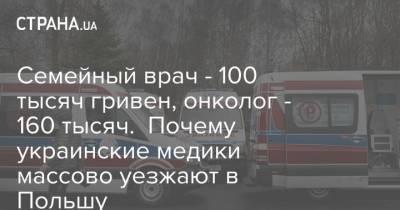Семейный врач - 100 тысяч гривен, онколог - 160 тысяч. Почему украинские медики массово уезжают в Польшу