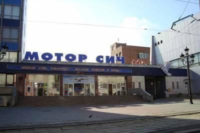 Зеленский подписал указ о национализации предприятия «Мотор Сич»
