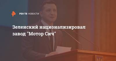 "Зеленский национализировал завод ""Мотор Сич"""