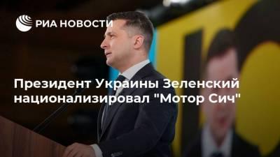 """Президент Украины Зеленский национализировал """"Мотор Сич"""""""