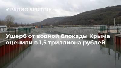 Ущерб от водной блокады Крыма оценили в 1,5 триллиона рублей