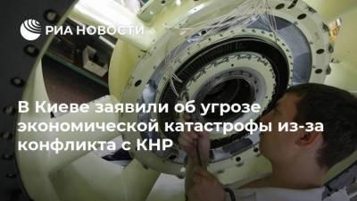 В Киеве заявили об угрозе экономической катастрофы из-за конфликта с КНР